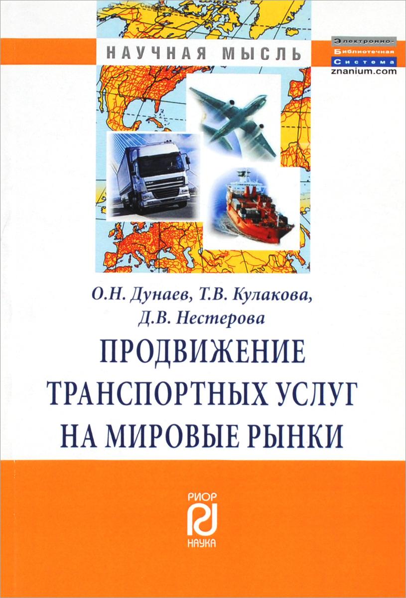 Продвижение транспортных услуг на мировые рынки