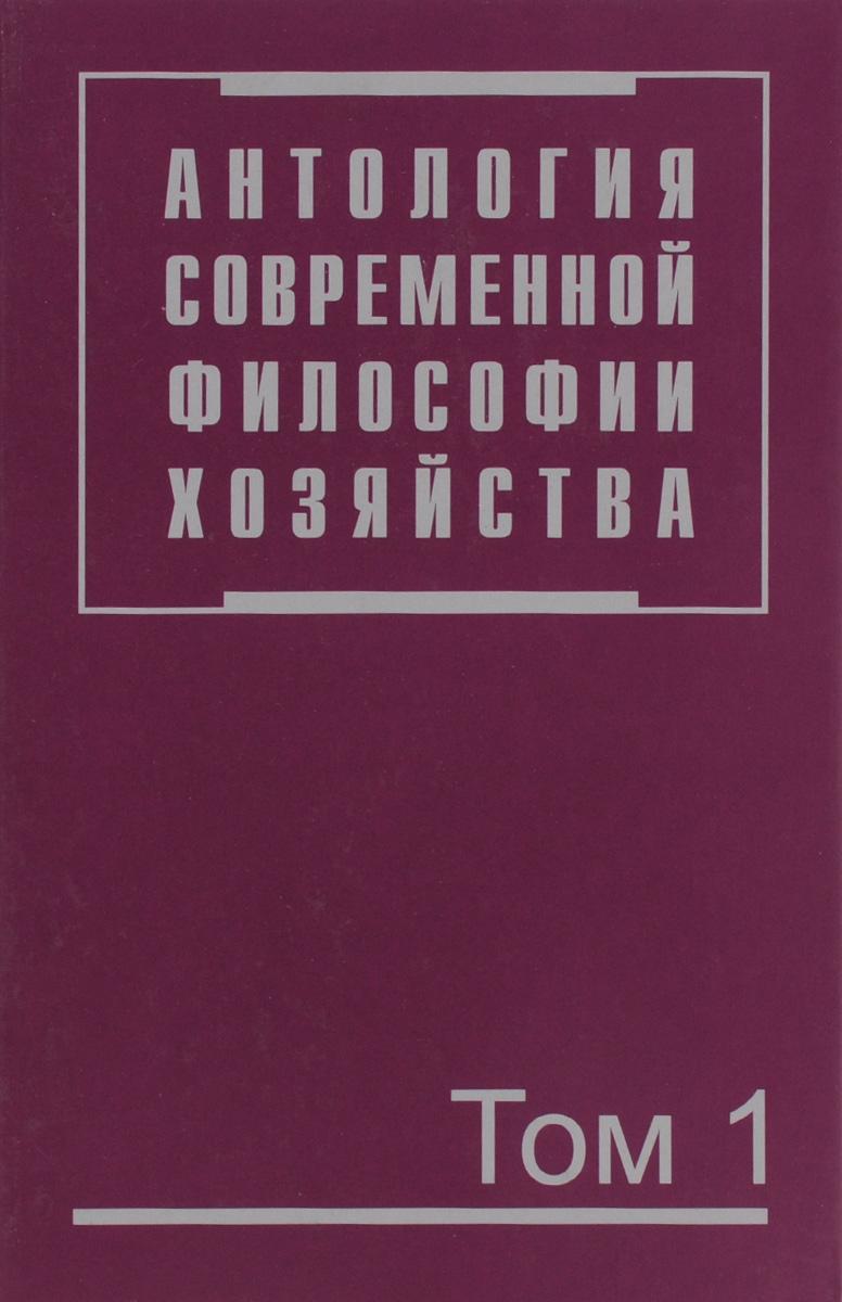 Антология современной философии хозяйства. В 2 томах. Том 1