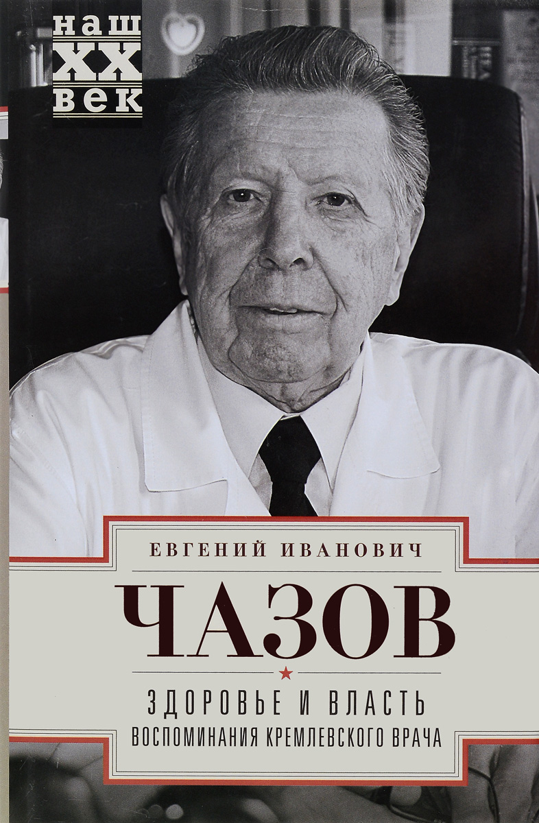 Чазов Е. И. Здоровье и власть. Воспоминания кремлевского врача рунов в испытание чеченской войной
