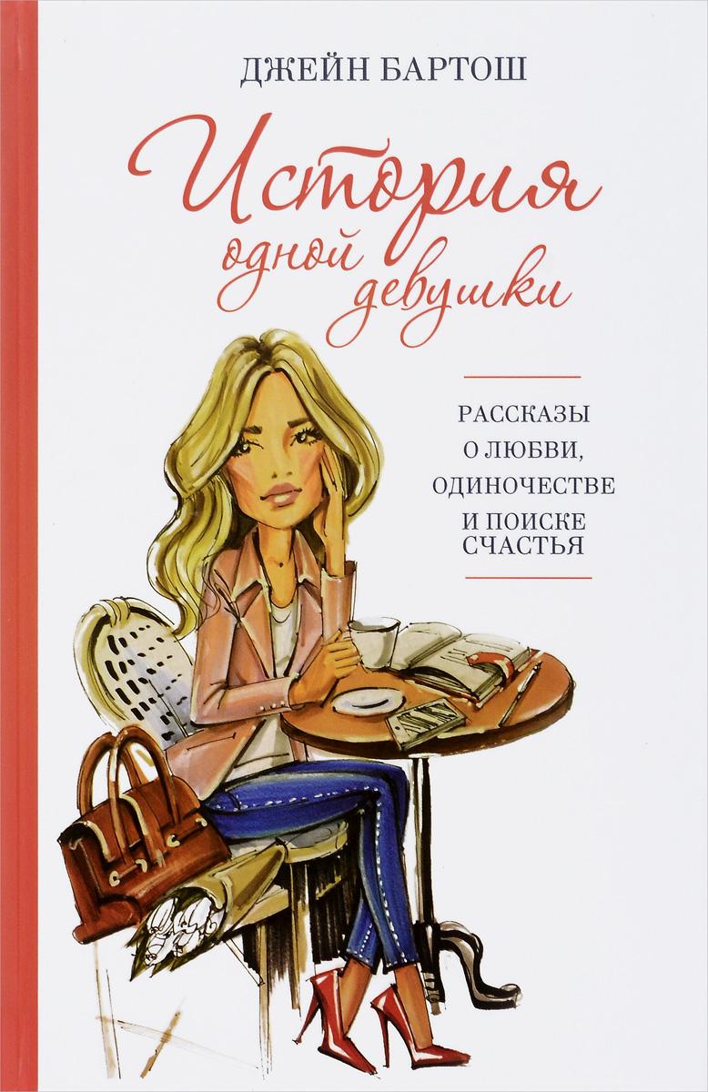Джейн Бартош История одной девушки джейн бартош история одной девушки
