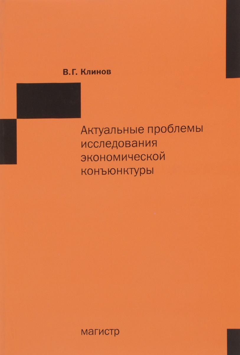 В. Г. Клинов Актуальные проблемы исследования экономической конъюнктуры