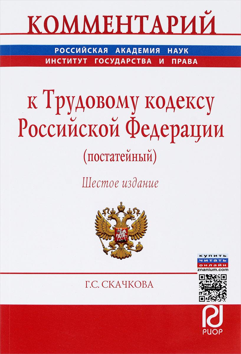 цена на Г. С. Скачкова Комментарий к Трудовому кодексу Российской Федерации. Постатейный