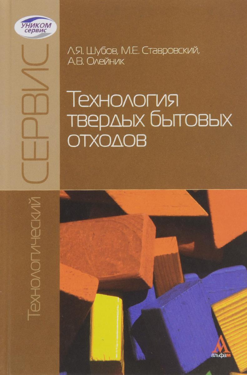 Технология твердых бытовых отходов. Учебник. Л. Я. Шубов, М.  Е. Ставровский, А. В. Олейник
