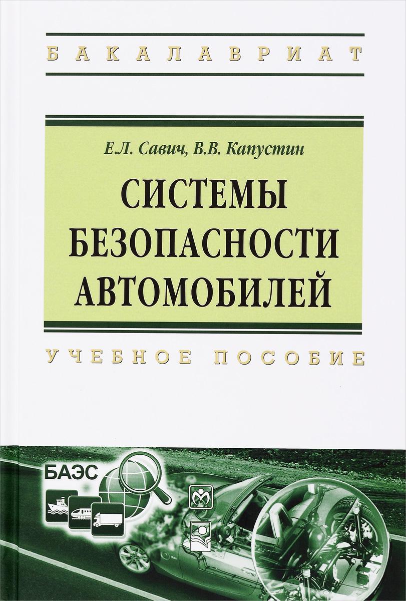 Е. Л. Савич, В. В. Капустин Системы безопасности автомобилей. Учебное пособие