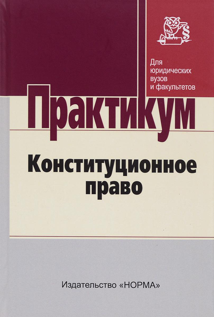 Конституционное право. Практикум для бакалавров