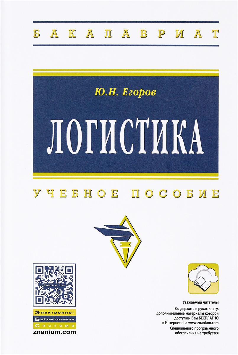 Zakazat.ru Логистика. Учебное пособие. Ю. Н. Егоров
