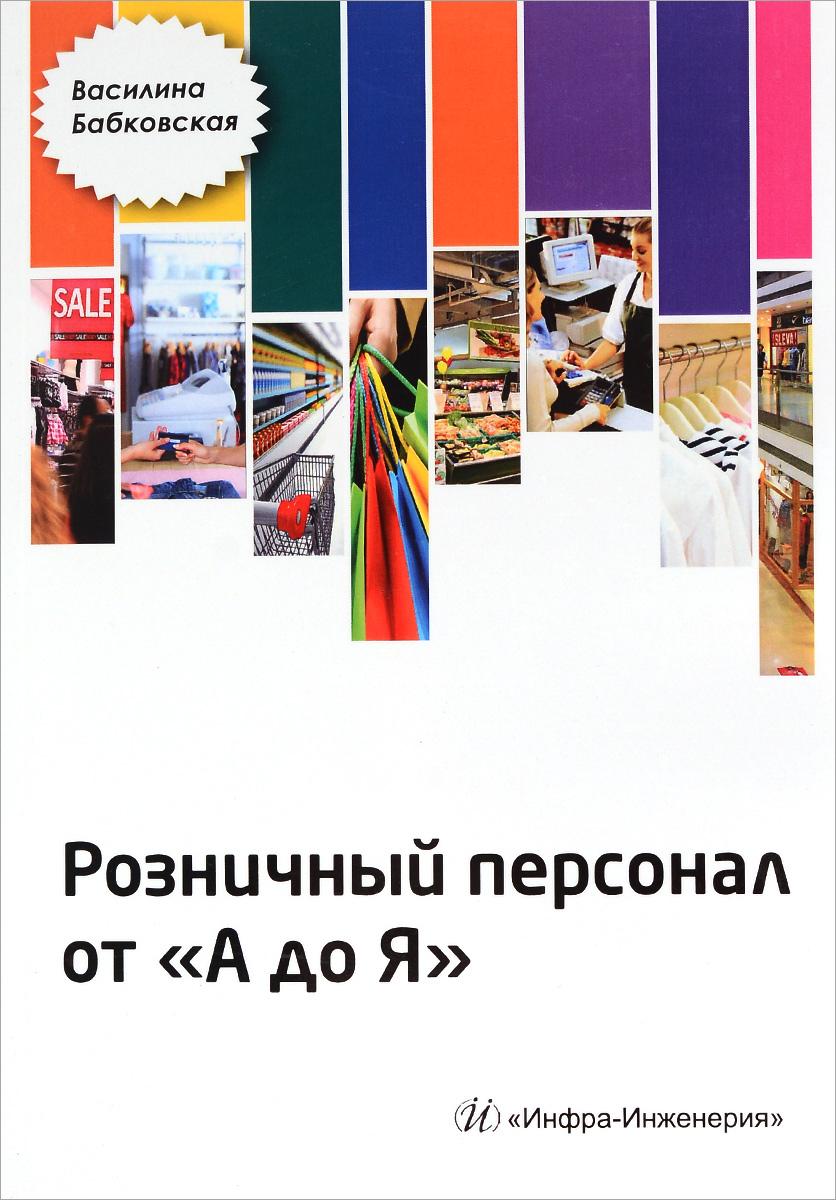 Розничный персонал от А до Я. Василина Бабковская
