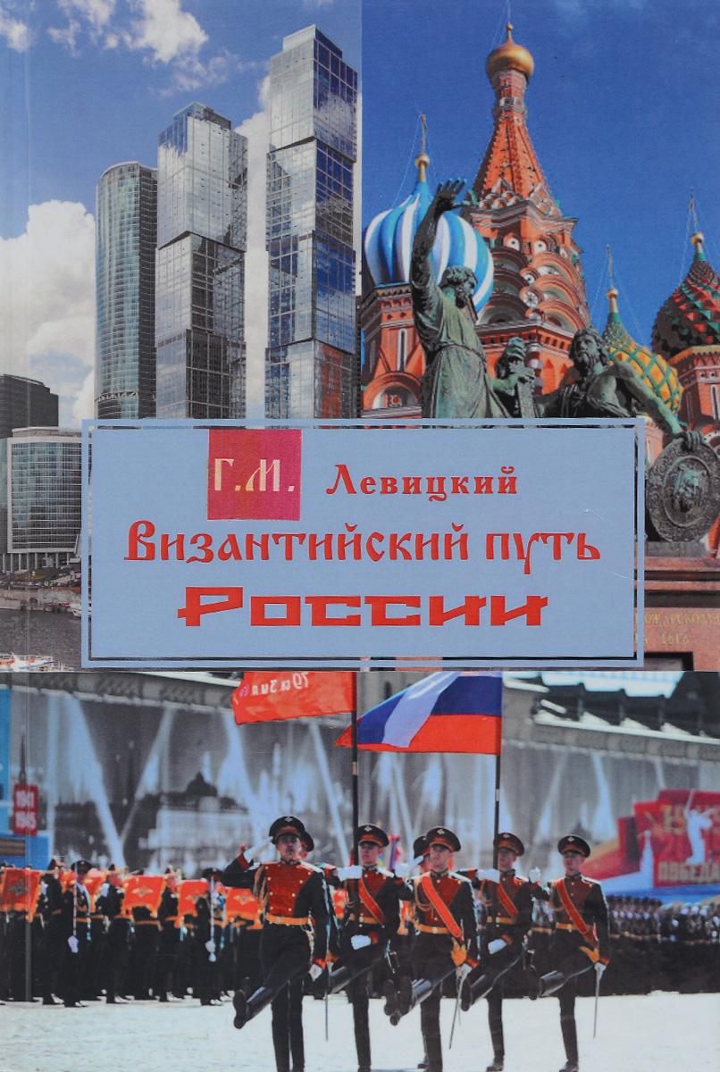 Г. М. Левицкий Византийский путь России