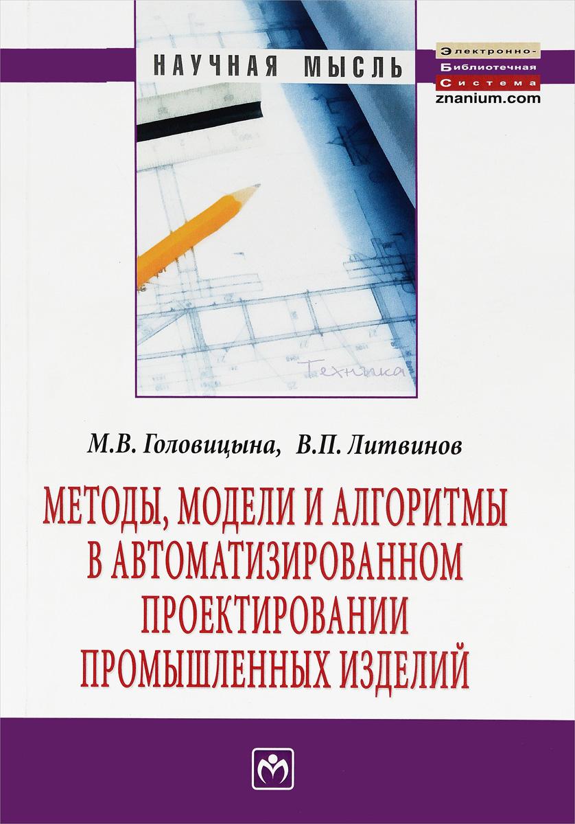 М. В. Головицына, В. П. Литвинов Методы, модели и алгоритмы в автоматизированном проектировании промышленных изделий:Монография/М.В.Г связь на промышленных предприятиях