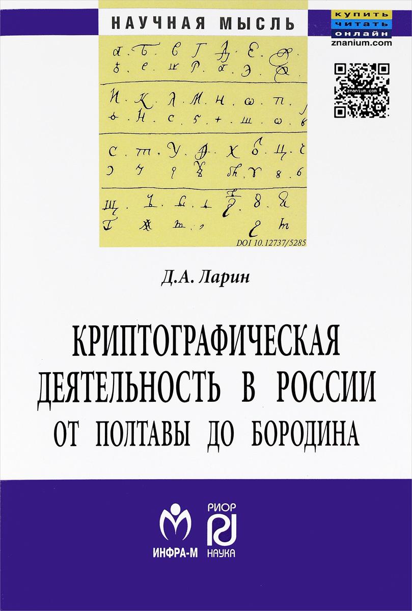 Д. А. Ларин. Криптографическая деятельность в России от Полтавы до Бородина