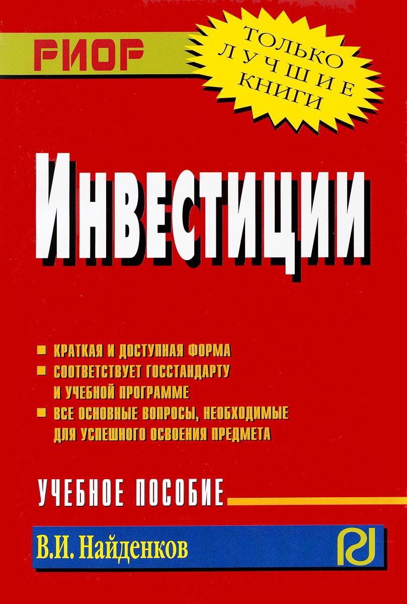 В. И. Найденков Инвестиции. Учебное пособие а с нешитой инвестиции учебник