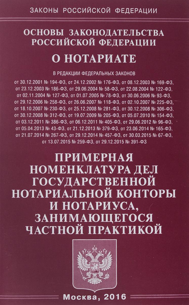 Основы законодательства Российской Федерации о нотариате. Примерная номенклатура дел государственной нотариальной конторы и нотариуса, занимающегося частной практикой проект закона о нотариате с пояснениями