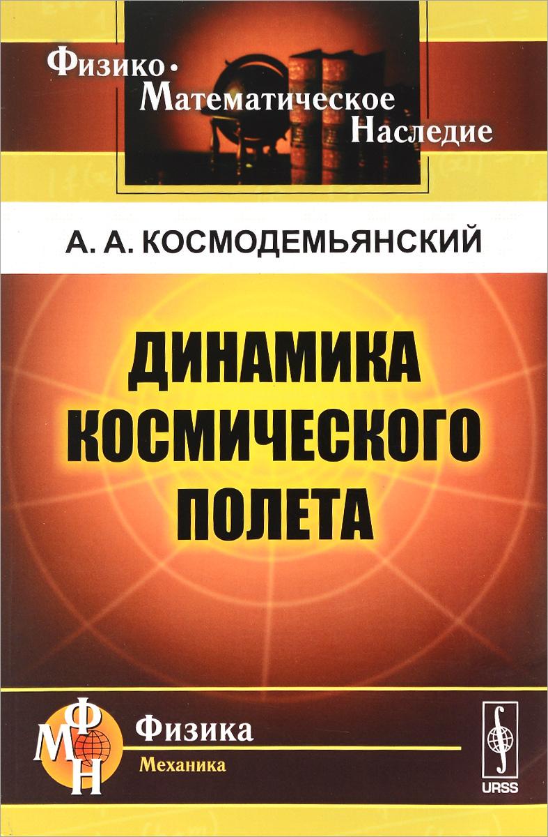 А. А. Космодемьянский Динамика космического полета