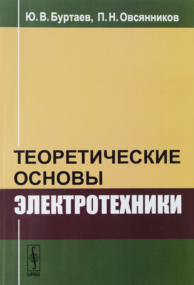 Теоретические основы электротехники. Учебник