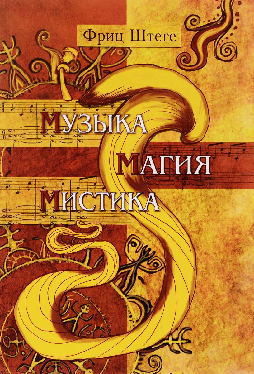 Фриц Штеге Музыка, магия, мистика