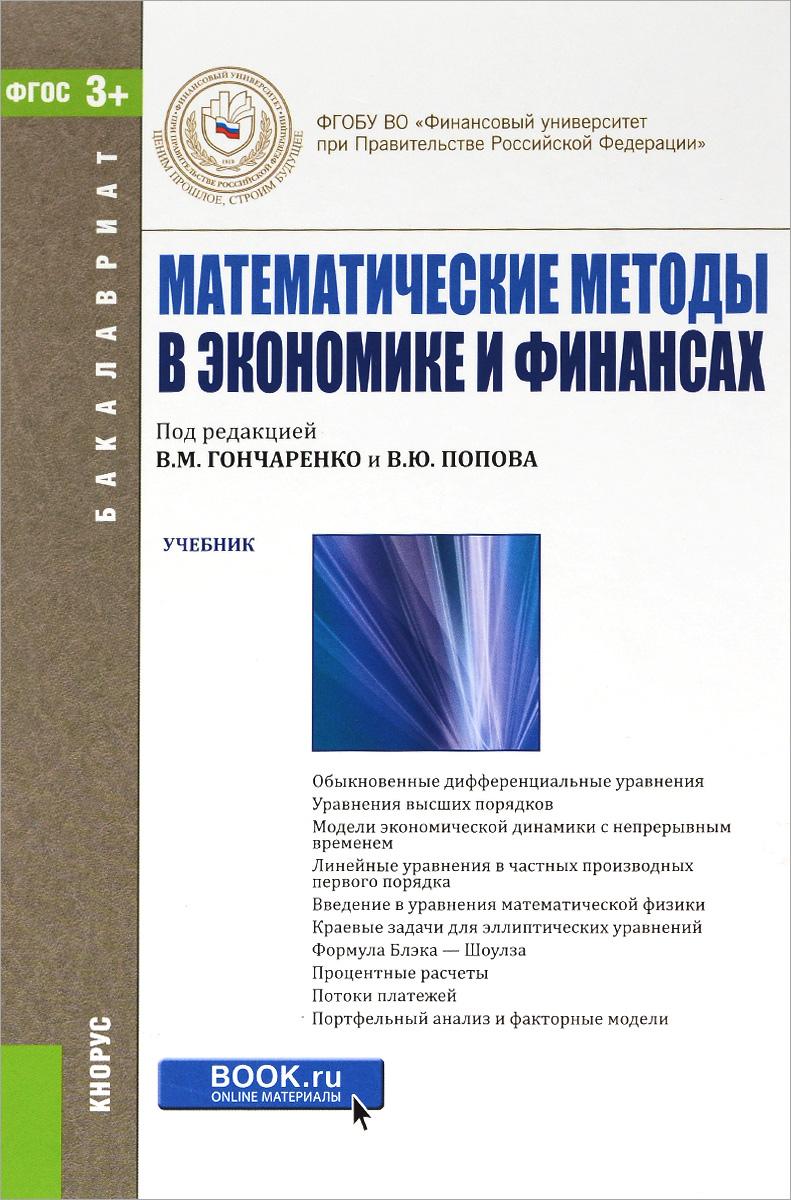 Математические методы в экономике и финансах. Учебник