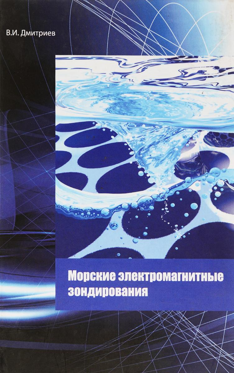 В. И. Дмитриев Морские электромагнитные зондирования методы расчета электромагнитных полей