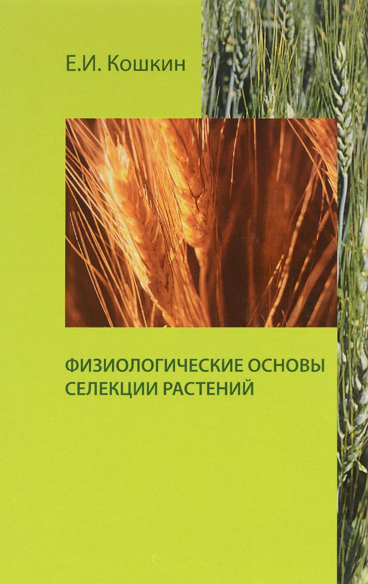 Физиологические основы селекции растений. Учебное пособие