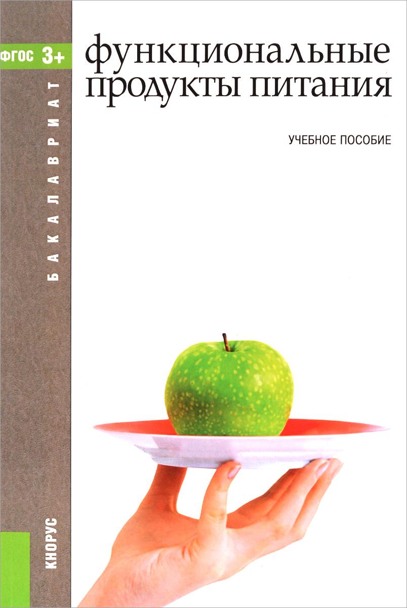 Функциональные продукты питания. Учебное пособие