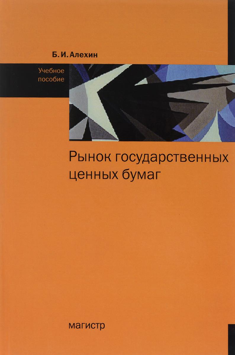 Рынок государственных ценных бумаг. Учебное пособие