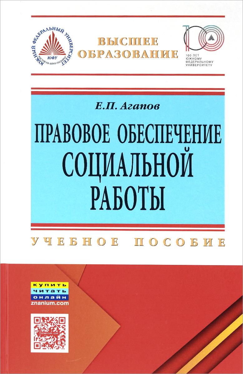 Е. П. Агапов Правовое обеспечение социальной работы. Учебное пособие