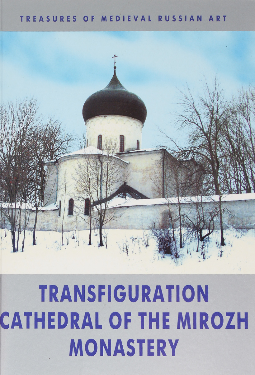 V. Sarabianov Transfiguration Cathedral of the Mirozh Monastery bailey richard wagner prelude & transfiguration from tristan and isolde