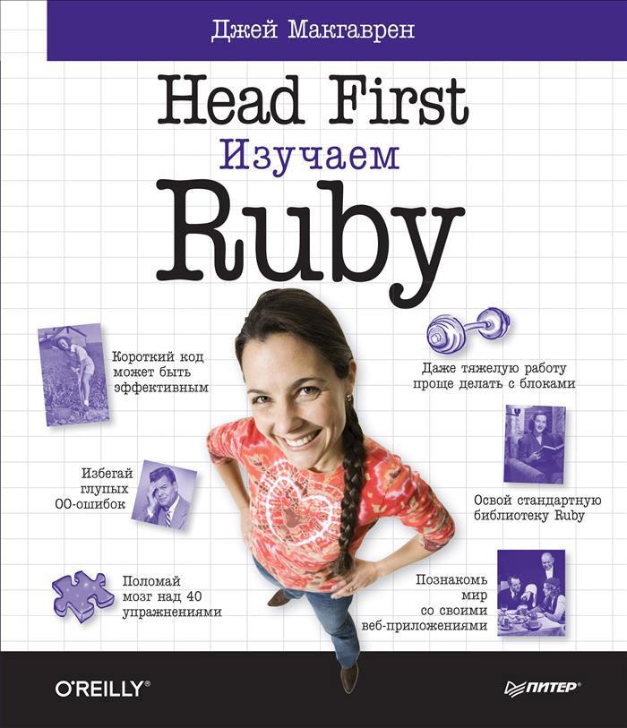 Джей Макгаврен Head First. Изучаем Ruby r和ruby数据分析之旅