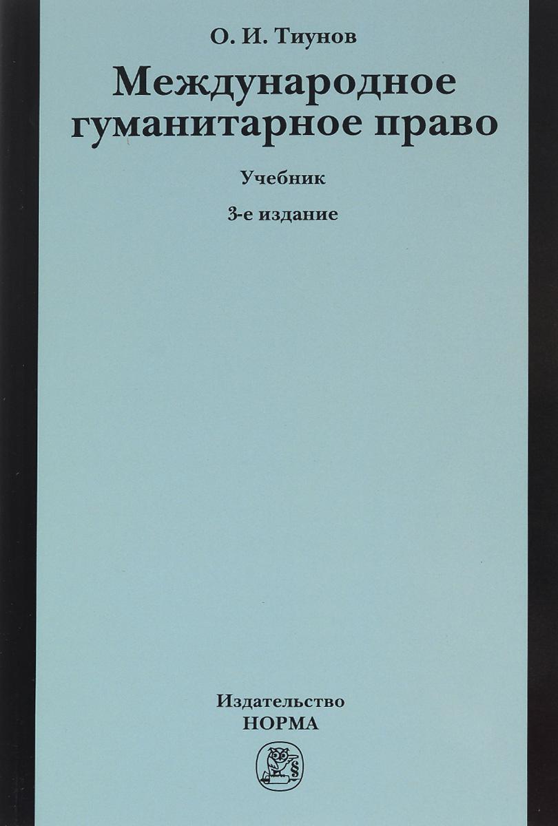 О. И. Тиунов Международное гуманитарное право. Учебник учебники проспект европейская конвенция о защите прав человека и основных свобод в судебной практике