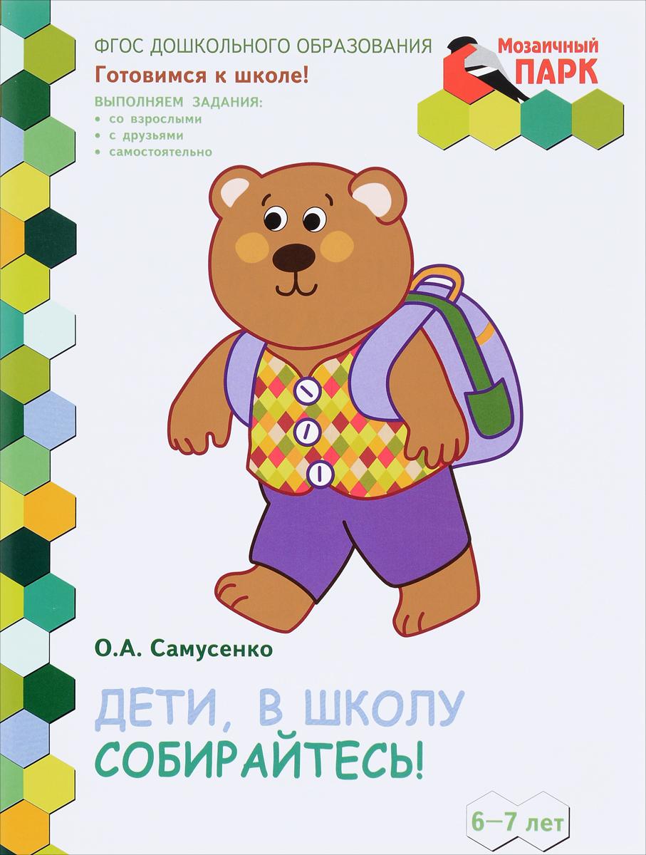 Дети, в школу собирайтесь! Развивающая тетрадь для детей подготовительной к школе группы ДОО 6-7 лет. 2-е полугодие (+ наклейки)