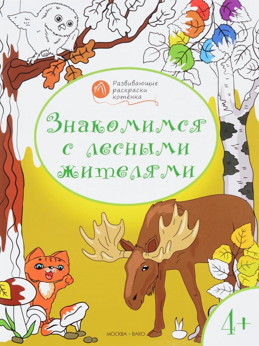 Знакомимся с лесными жителями. Развивающие раскраски для детей 4-5 лет