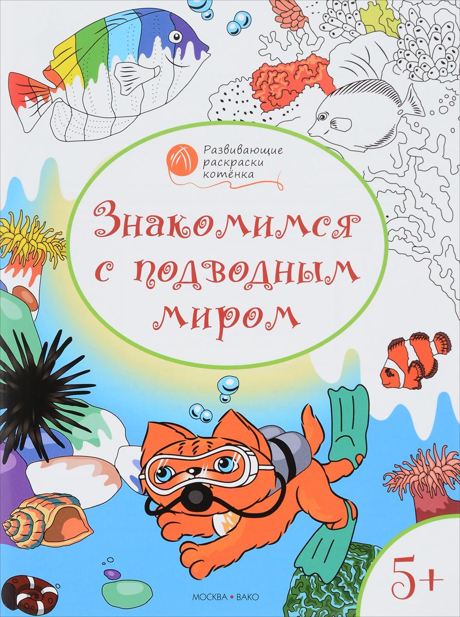 Знакомимся с подводным миром. Развивающие раскраски для детей 5-6 лет