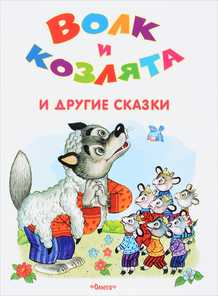 Волк и козлята и другие сказки игрушки злые