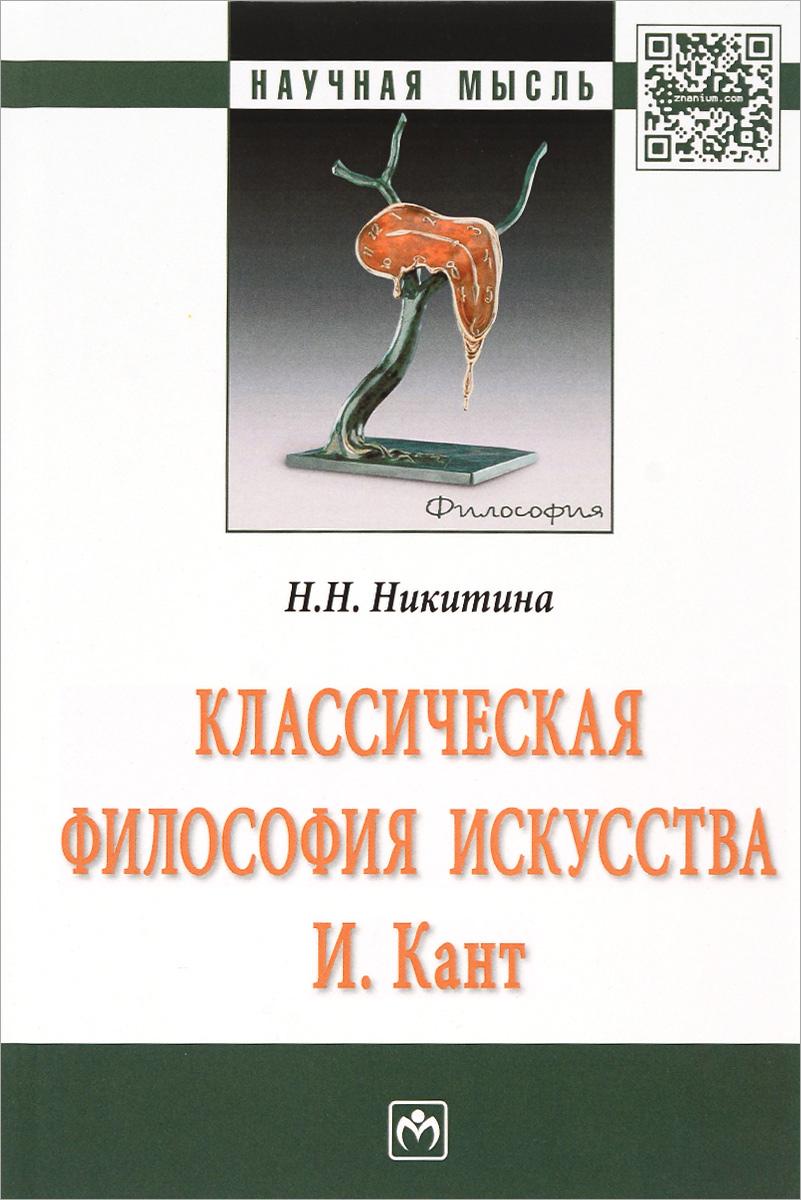 Н. Н. Никитина Классическая философия искусства. И. Кант суждение и его виды