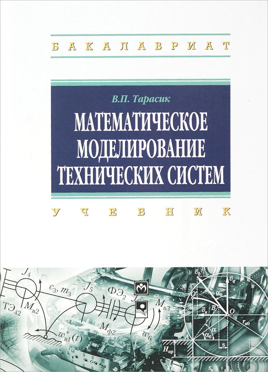 В П Тарасик Математическое моделирование технических систем Учебник