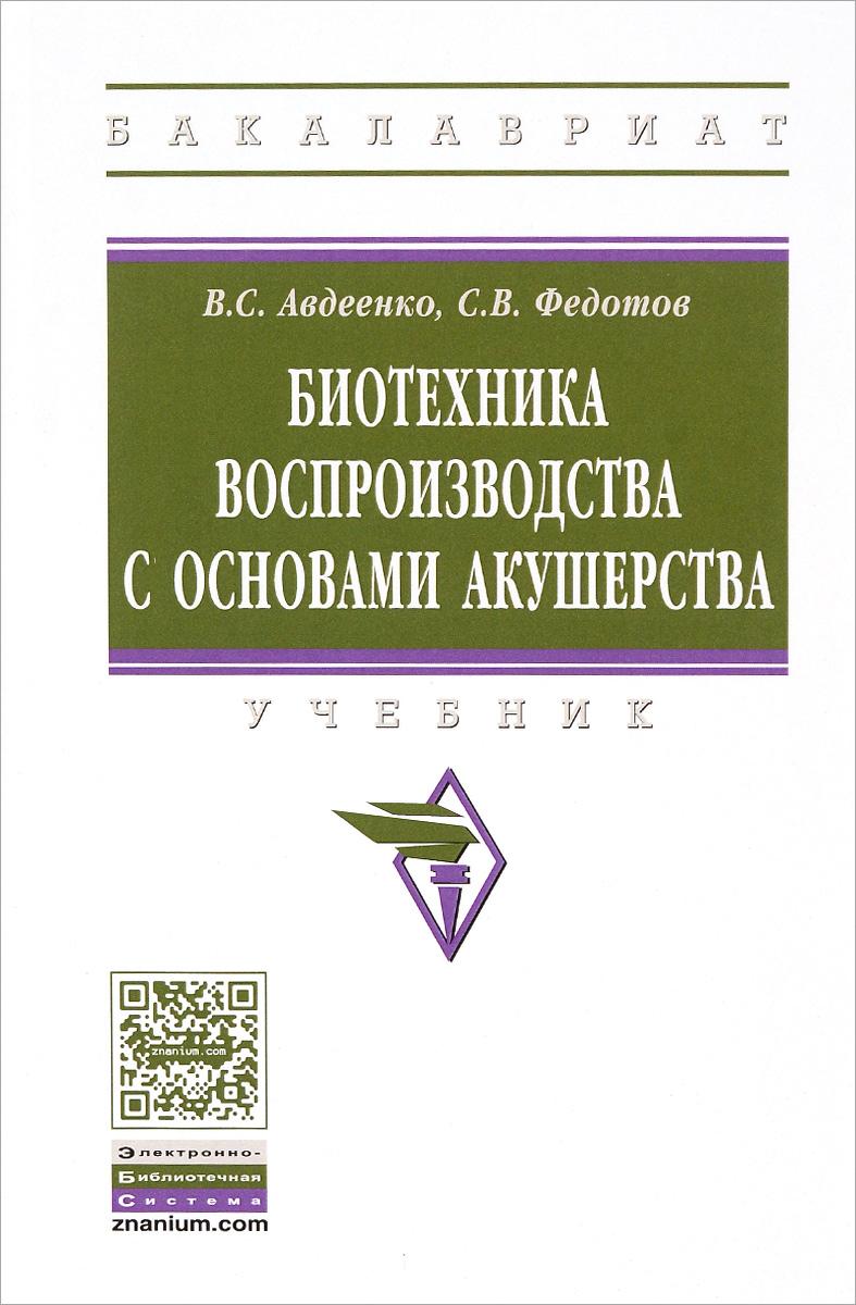 Биотехника воспроизводства с основами акушерства. Учебник