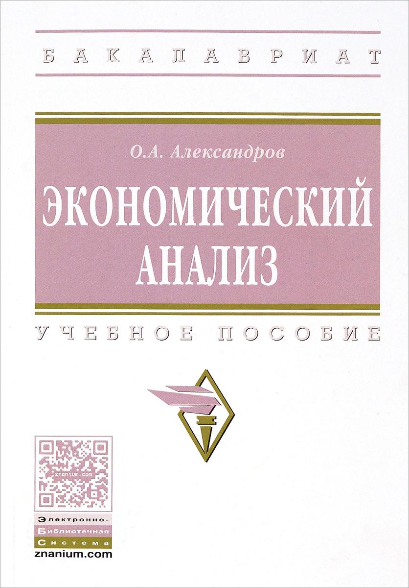 О. А. Александров Экономический анализ. Учебное пособие