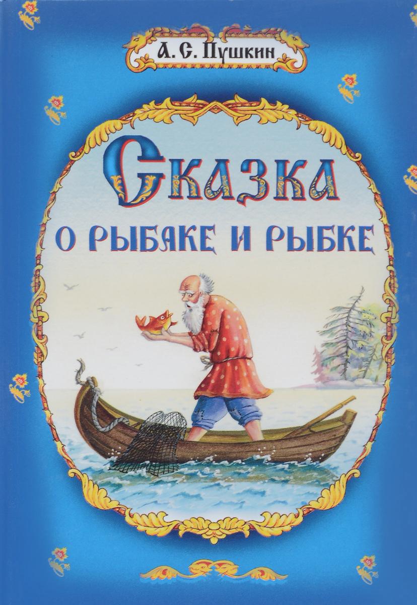 А. С. Пушкин Сказка о рыбаке и рыбке и другие сказки