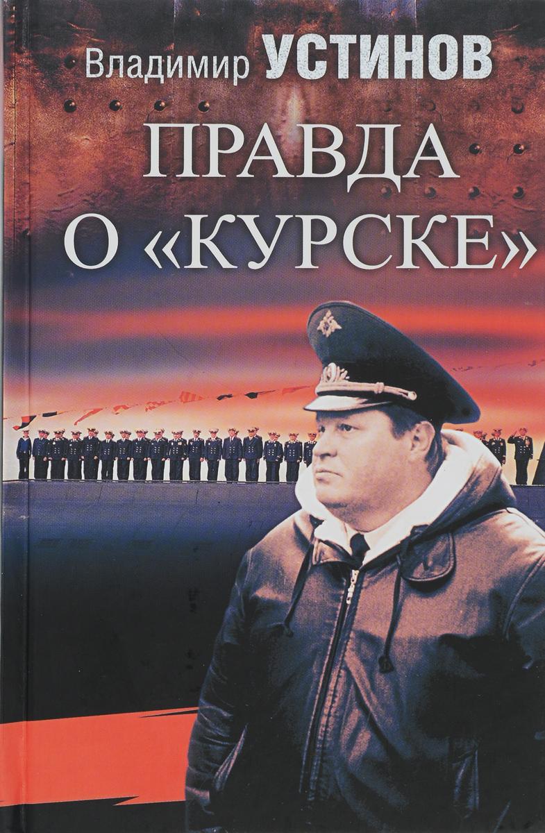Владимир Устинов Правда о