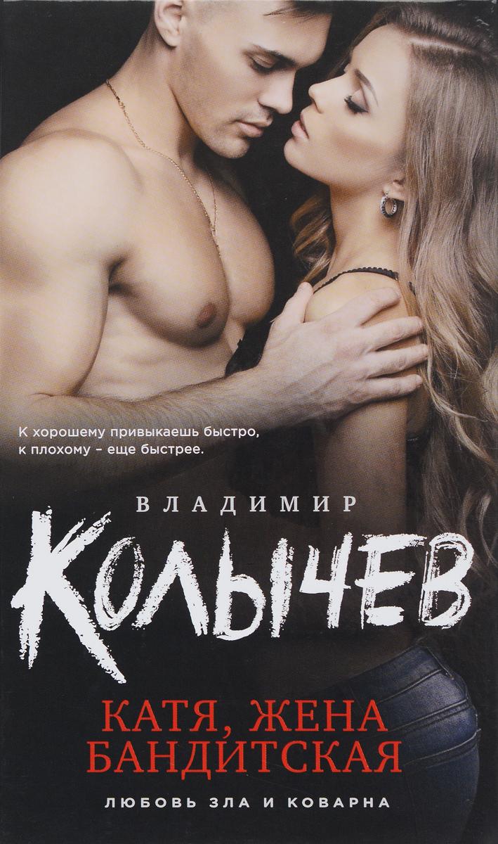 Владимир Колычев Катя, жена бандитская колычев владимир григорьевич бандитская голгофа