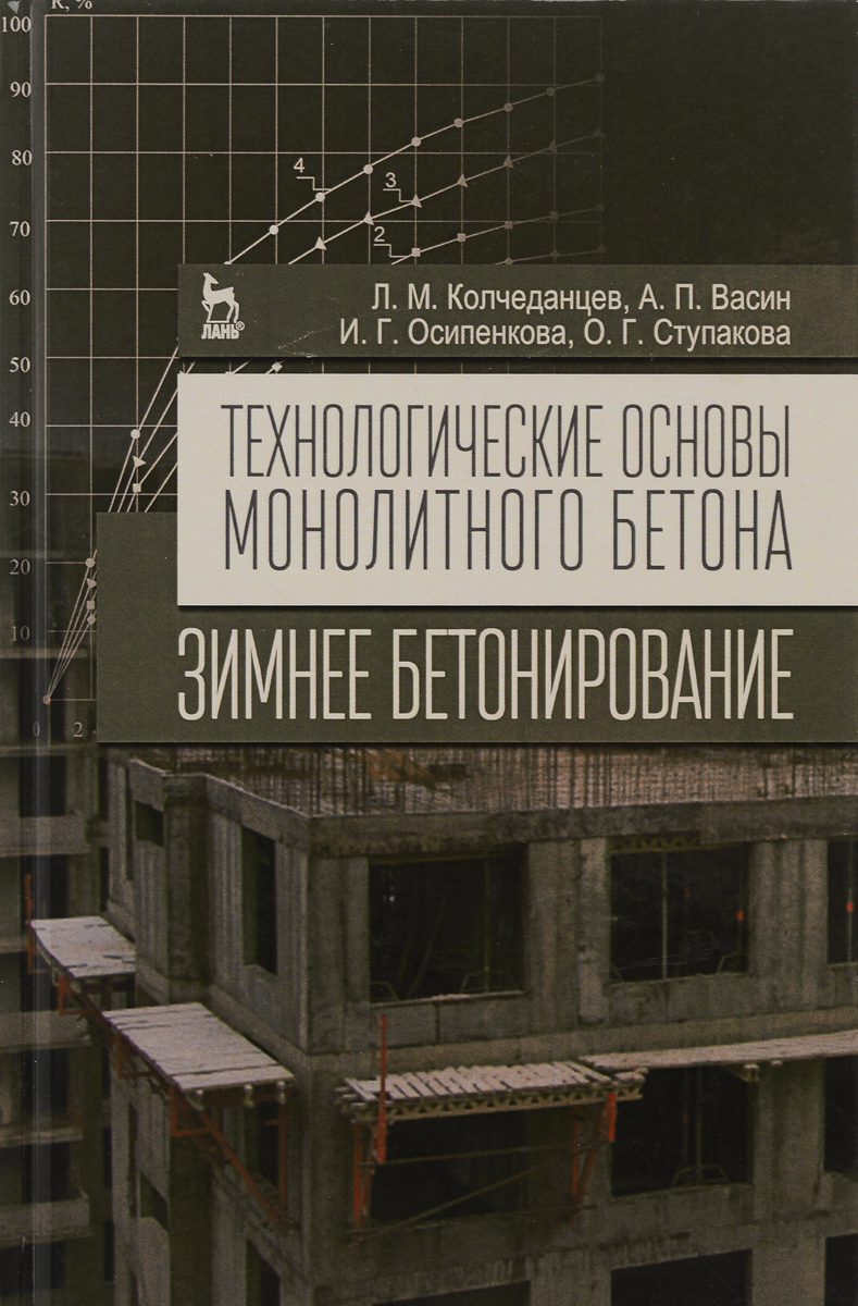 Л. М. Колчеданцев, А. П. Васин, И. Г. Осипенкова, О. Г. Ступакова Технологические основы монолитного бетона. Зимнее бетонирование
