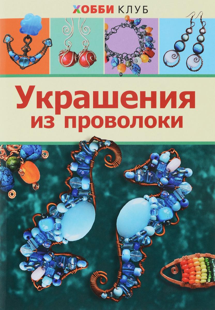 Е. Ю. Соколова, К. А. Форманова Украшения из проволоки соколова е форманова к украшения из проволоки