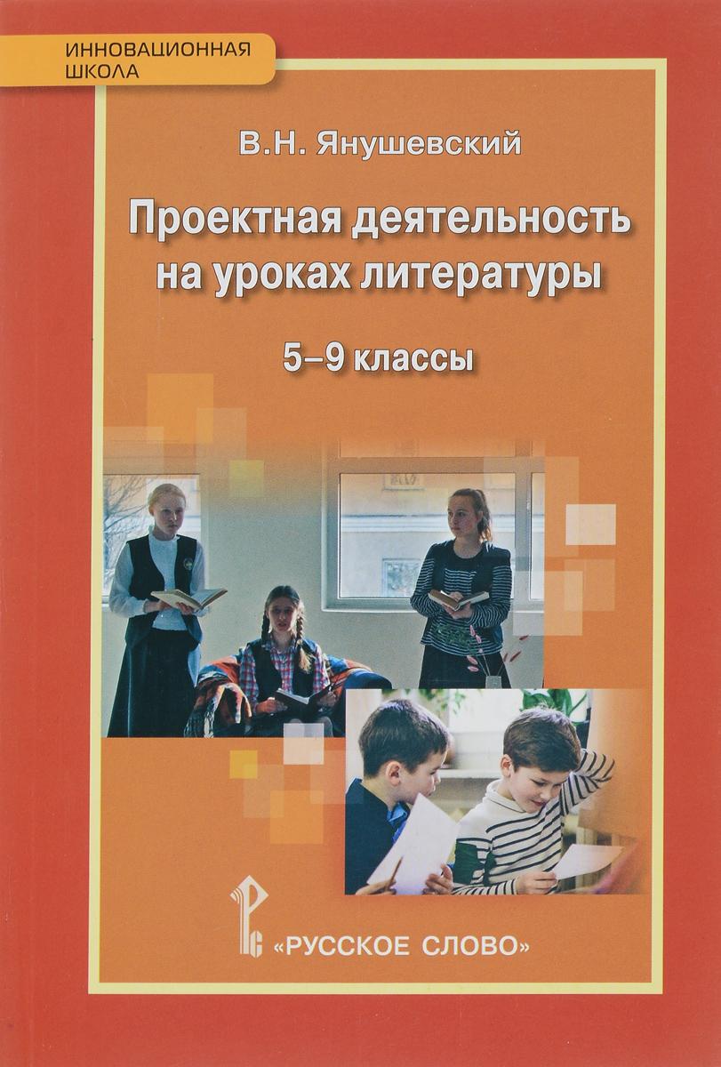 Проектная деятельность на уроках литературы. 5-9 классы