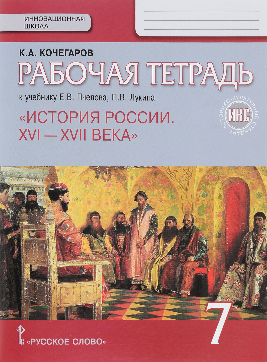 В.в.артемов гдз по рабочей тетради по истории отечества