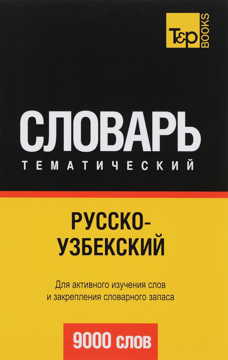 Zakazat.ru: Русско-узбекский тематический словарь. А. М. Таранов