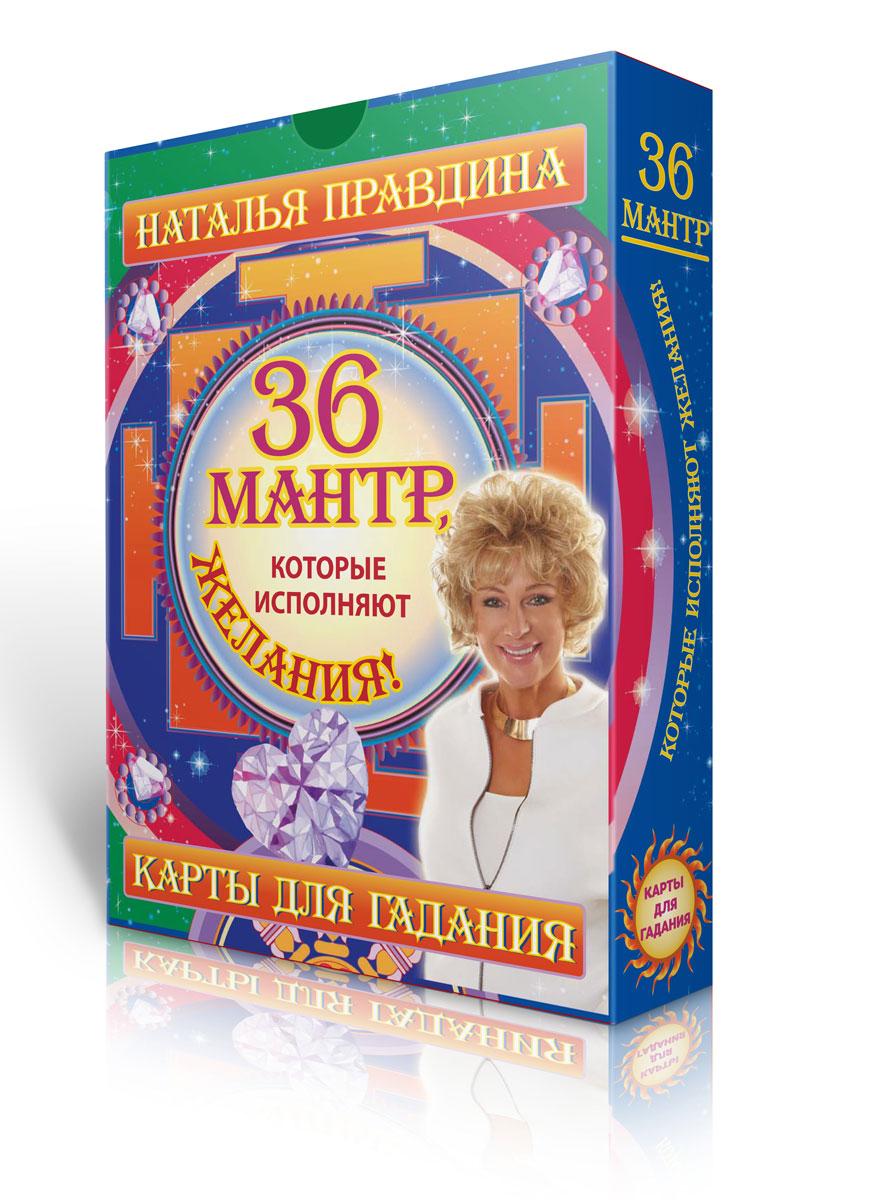 36 мантр, которые исполняют желания! (набор из 36 карточек + брошюра). Наталия Правдина
