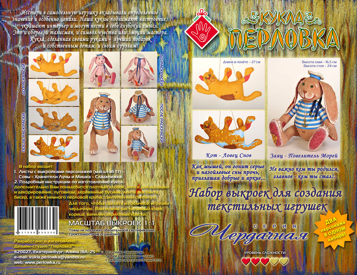 Набор выкроек для создания игрушек Перловка Чердачная. ПЧВ1 кулон ловец снов