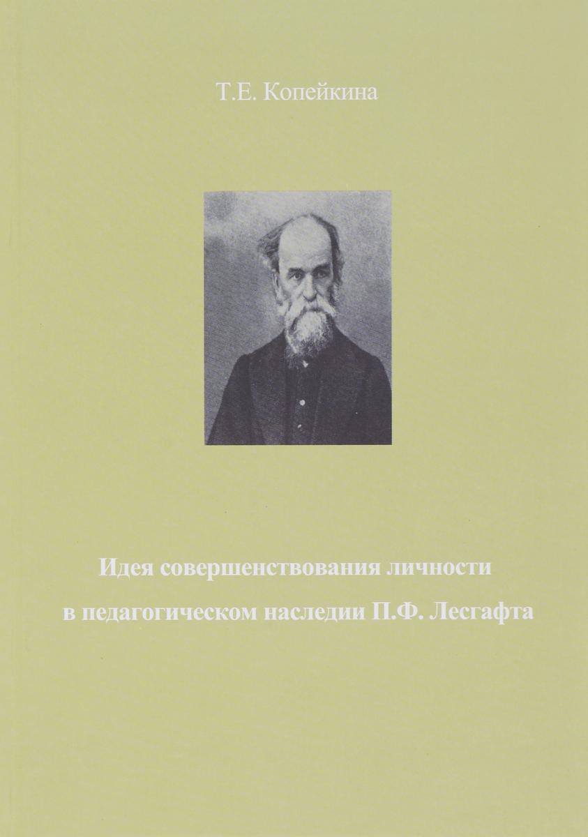 Идея совершенствования личности в педагогическом наследии П.Ф. Лесгафта