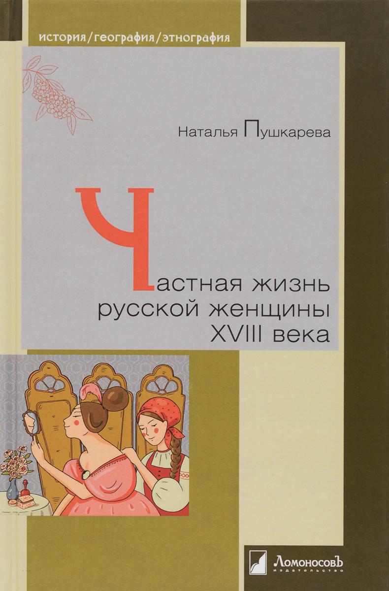 Наталья Пушкарева Частная жизнь русской женщины XVIII века