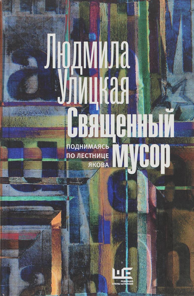 Людмила Улицкая Священный мусор. Поднимаясь по лестнице Якова улицкая л казус кукоцкого