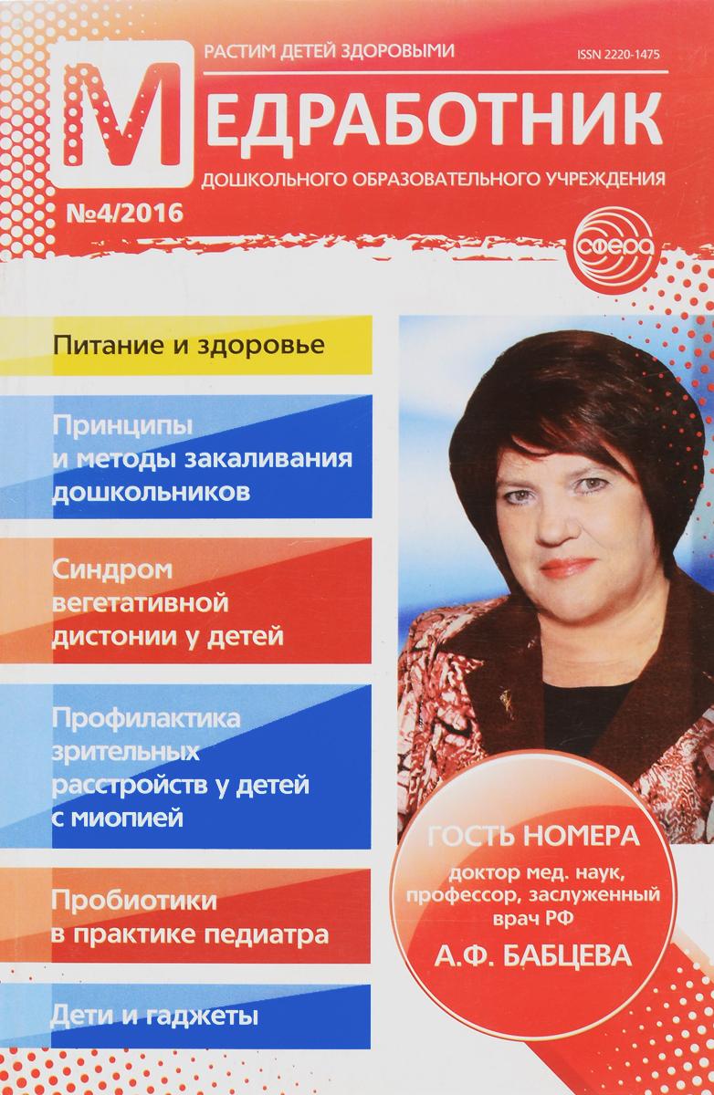Медработник дошкольного образовательного учреждения, №4, 2016